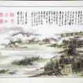 黄东雷十八米书画奇卷《历代济南之明湖》