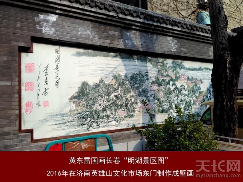 黄东雷 明湖景区图壁画-21_缩小大小.jpg