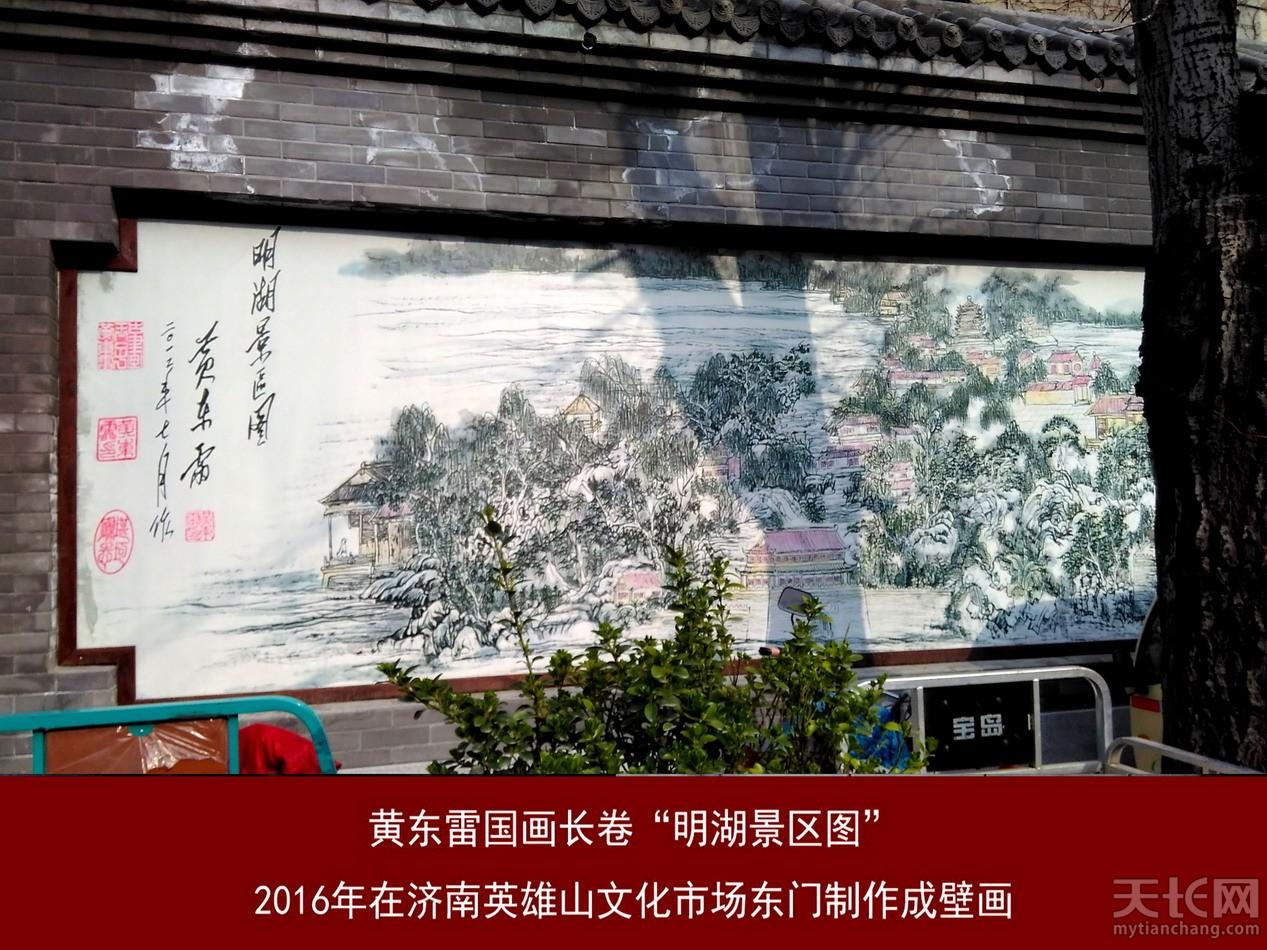 黄东雷 明湖景区图壁画-001.jpg