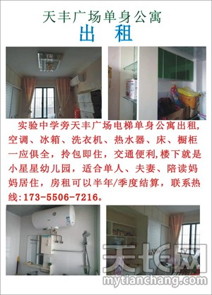 老天中天丰广场电梯单身公寓出租