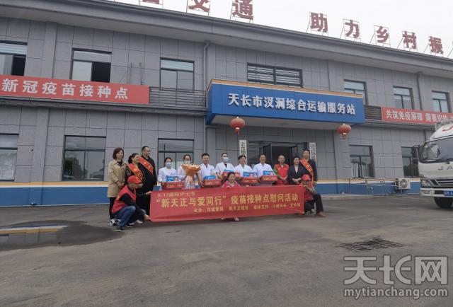"""5.12国际护士节——""""新天正与爱同行""""疫苗接种点慰问活动"""