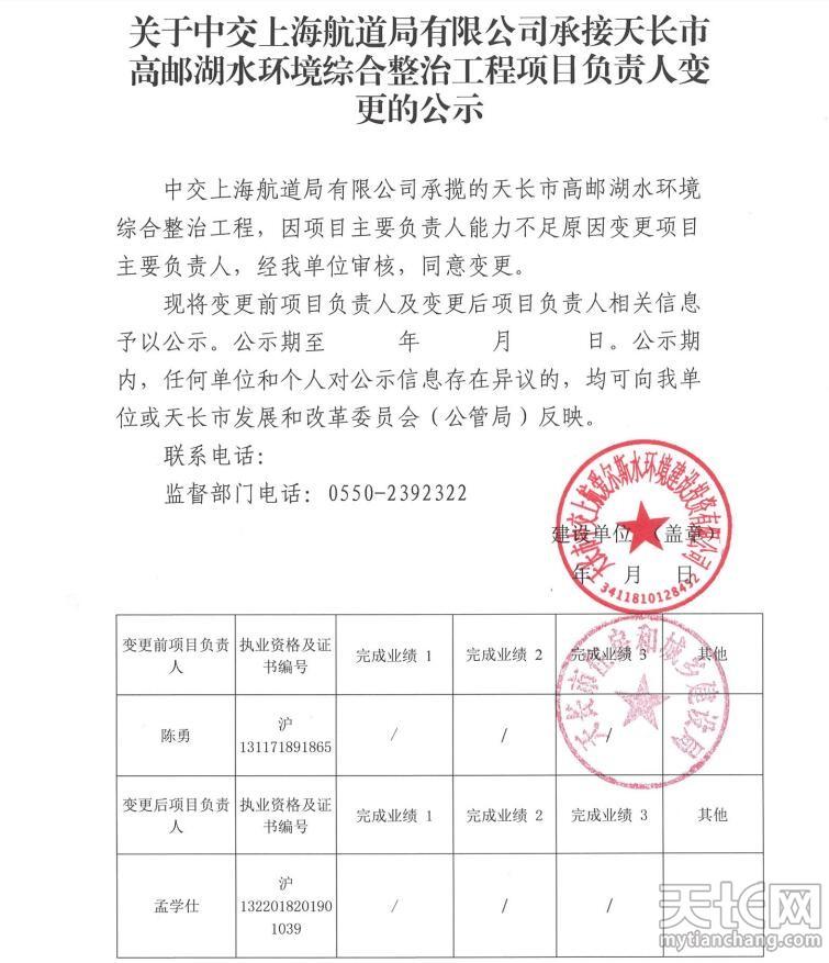 关于中交上海航道局有限公司承接天长市高邮湖水环境综合整治工程项目经理变更的公示