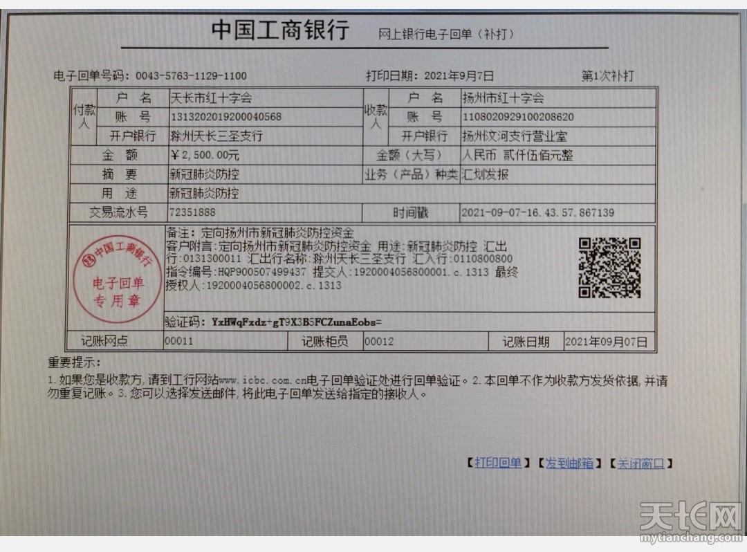 9.7转扬州市红十字会疫情防控资金回单.jpg