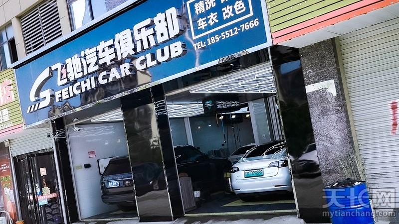 飞驰汽车俱乐部 对外转让